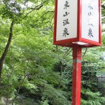 Higashiyama Onsen hot springs 東山温泉